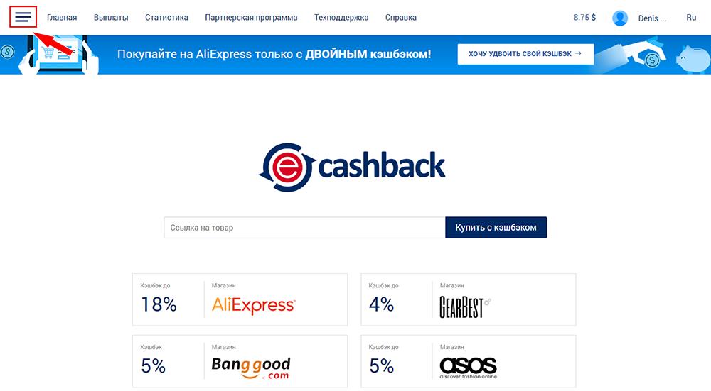 Вызов главного меню в ePN Cashback