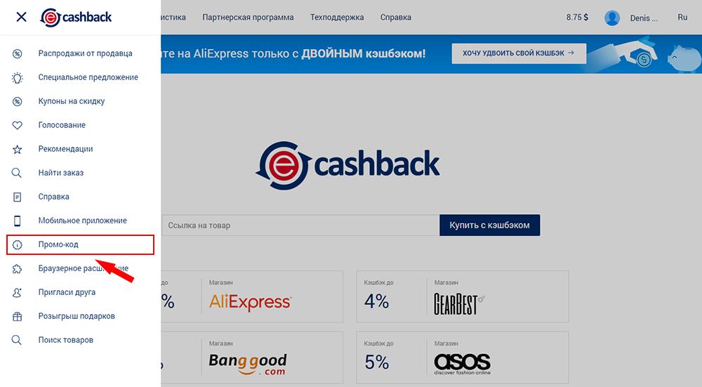 Выбор пункта меню «Промо-код» в ePN Cashback