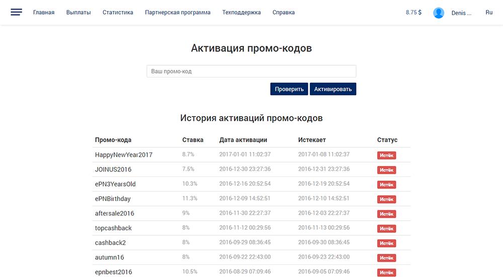 Страница «Активация промо-кодов» на ePN Cashback