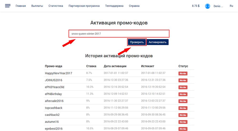 Проверка промокода и его активация в ePN Cashback