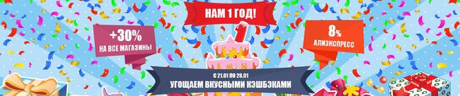 Украинскому кэшбэк-сервису PayBack исполнился 1 год