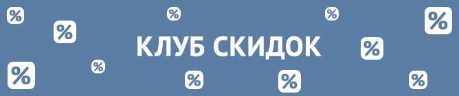 Партнерская программа «Приведи друга» от кэшбэк-сервиса Клуб Скидок