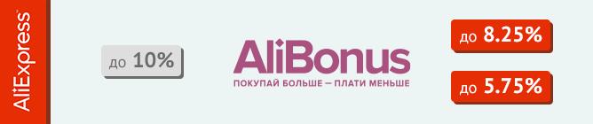 Кэшбэк-сервис AliBonus показал новые ставки кэшбэка для AliExpress