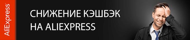 AliExpress cнижает ставки кэшбэк