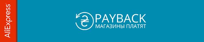 Кэшбэк-сервис PayBack представил изменение кэшбэк для AliExpress