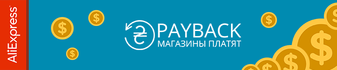 PayBack обновил ставки кэшбэка Aliexpress.