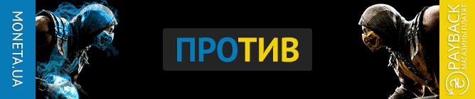 Сравнение кэшбэк-сервисов: Moneta.ua и PayBack. Кто лучше для покупок в Украине и не только?