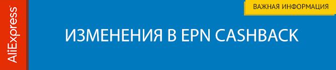 ePN Cashback c 11.01.2018 повышает кэшбэк на AliExpress