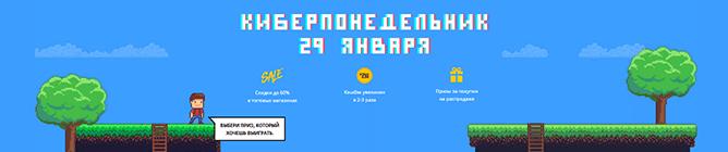 В LetyShops 29 января стартует Киберпонедельник