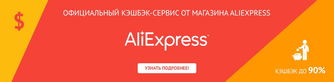 Официальный кэшбэк-сервис от магазина AliExpress