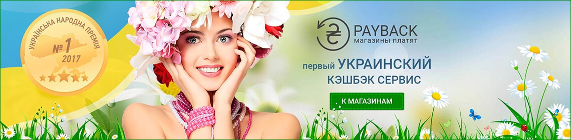 Украинский кэшбэк-сервис PayBack. Время экономить на покупках в интернете.
