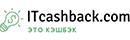 Кэшбэк-сервис ITcashback