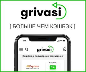 Кэшбэк-сервис Grivasi