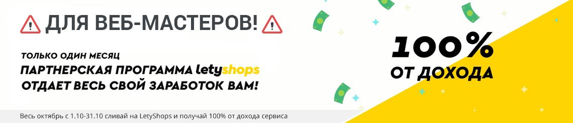 LetyShops 100% для Веб-мастеров!