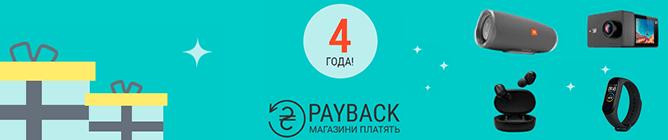Кэшбэк-сервису PayBack уже 4 годa