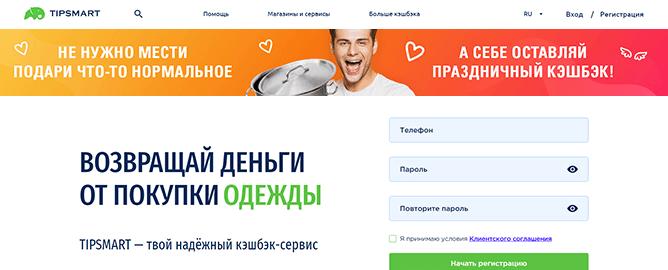 Кэшбэк-сервис TipsMart. Краткий обзор и отзывы